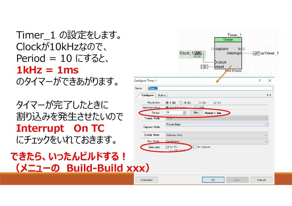 Timer_1 の設定をします。 Clockが10kHzなので、 Period = 10 にす...