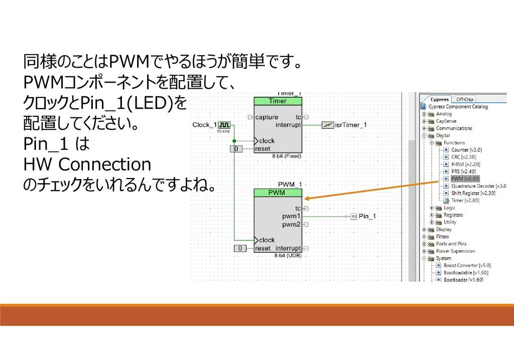 同様のことはPWMでやるほうが簡単です。 PWMコンポーネントを配置して、 クロックとPin_...