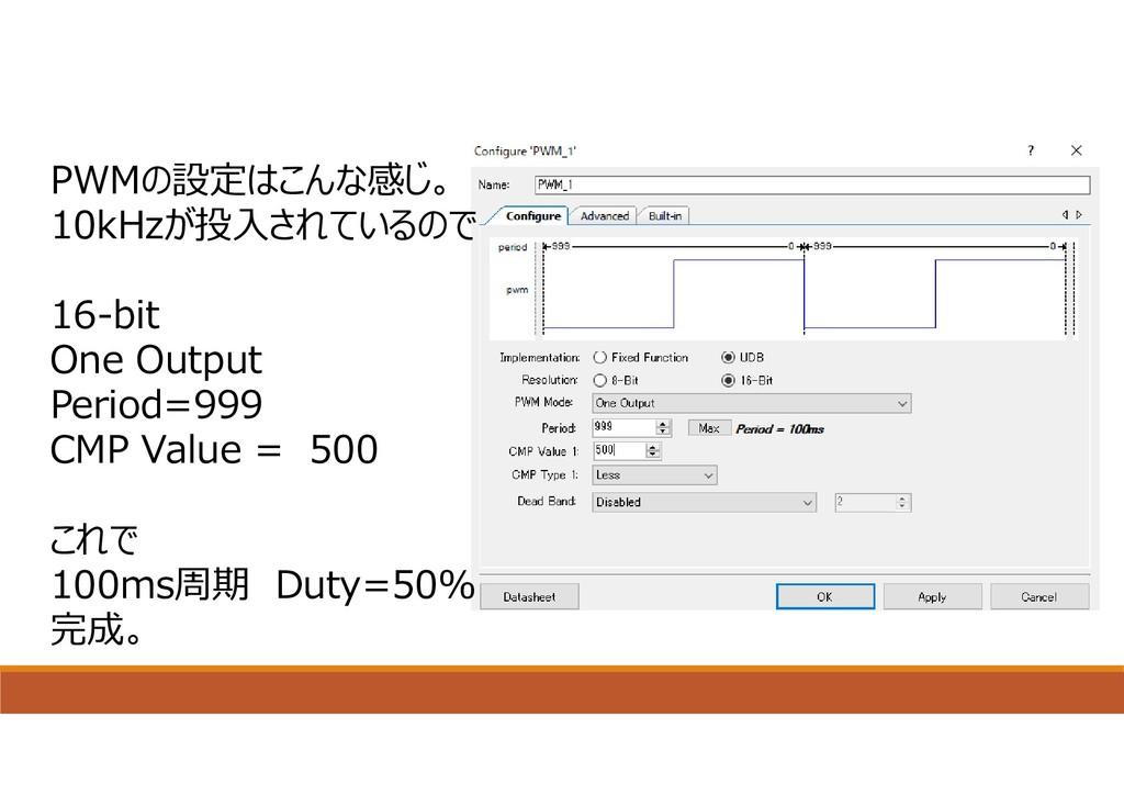 PWMの設定はこんな感じ。 10kHzが投⼊されているので 16-bit One Output...