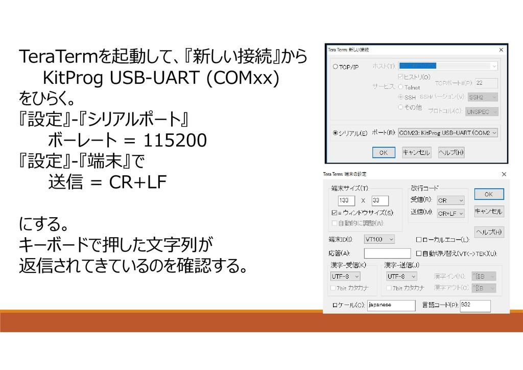 TeraTermを起動して、『新しい接続』から KitProg USB-UART (COMxx...