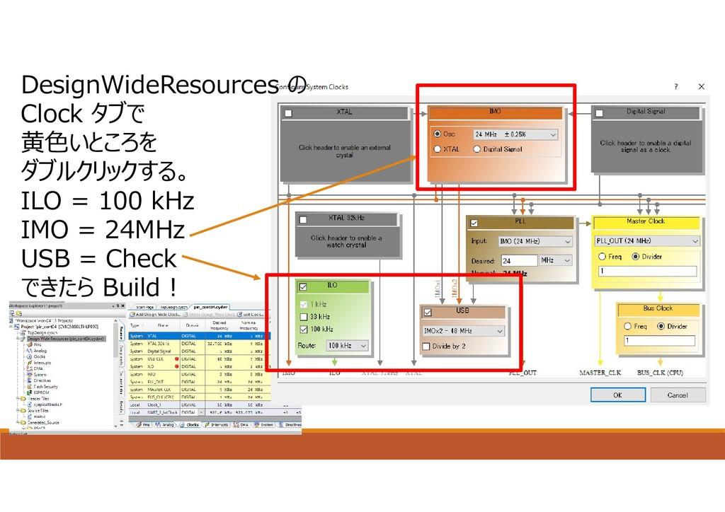 DesignWideResources の Clock タブで ⻩⾊いところを ダブルクリック...