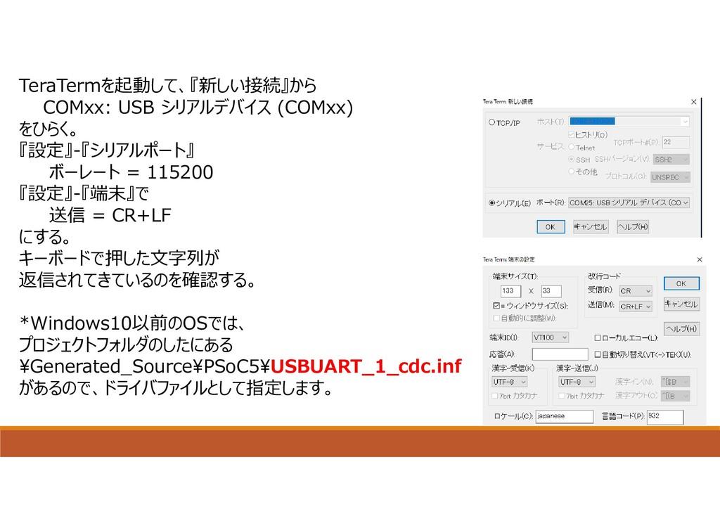 TeraTermを起動して、『新しい接続』から COMxx: USB シリアルデバイス (CO...