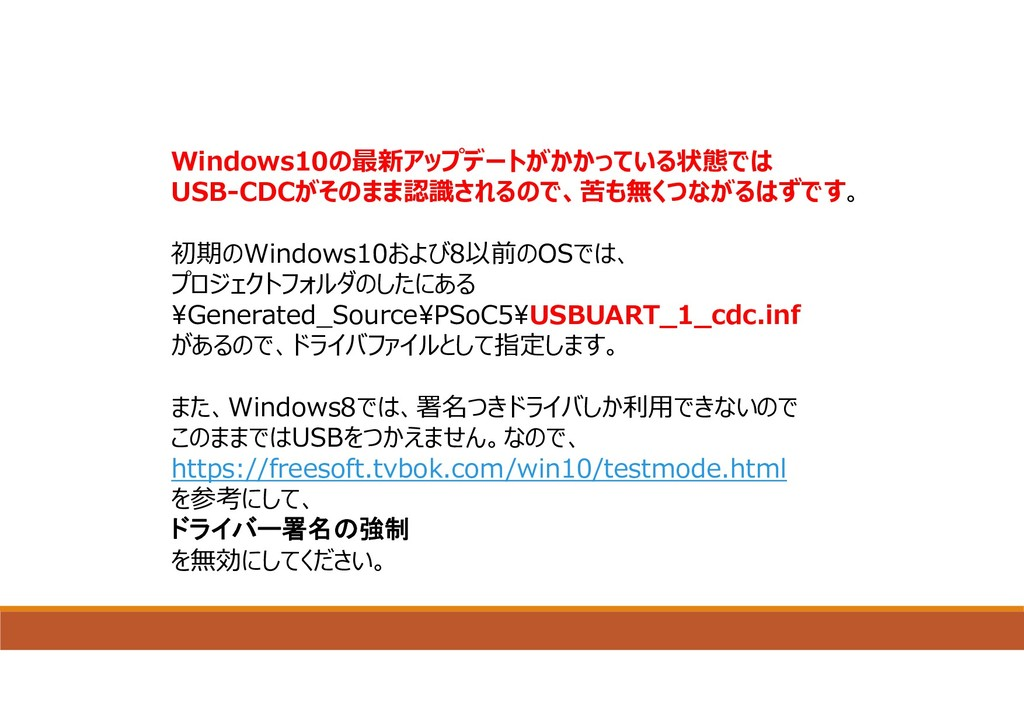 Windows10の最新アップデートがかかっている状態では USB-CDCがそのまま認識される...