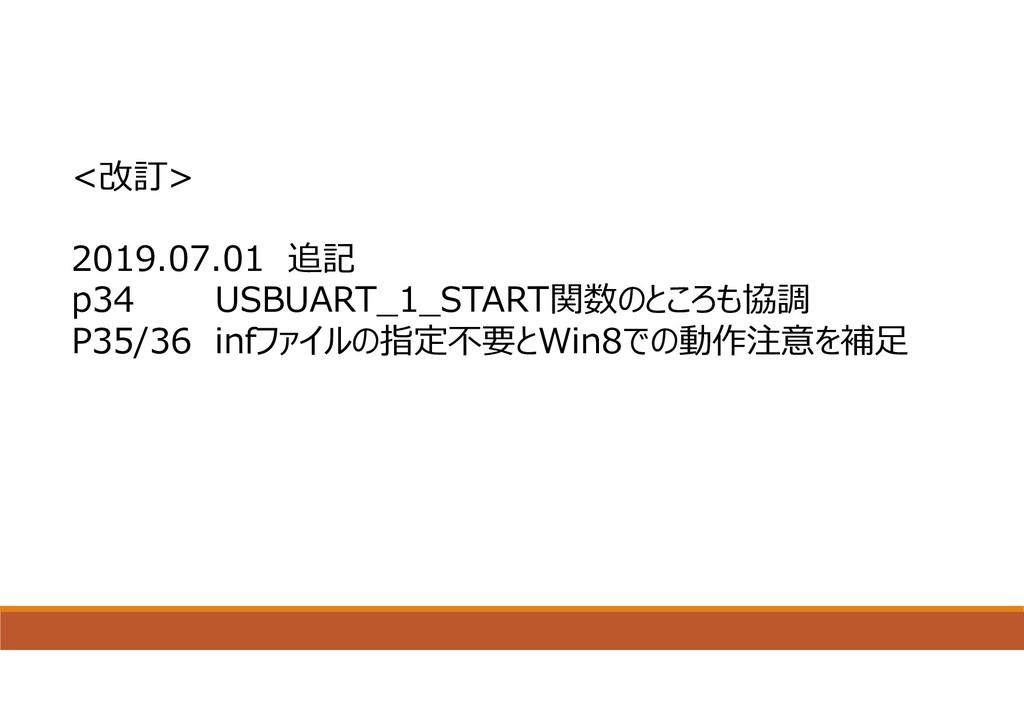 <改訂> 2019.07.01 追記 p34 USBUART_1_START関数のところも協調...