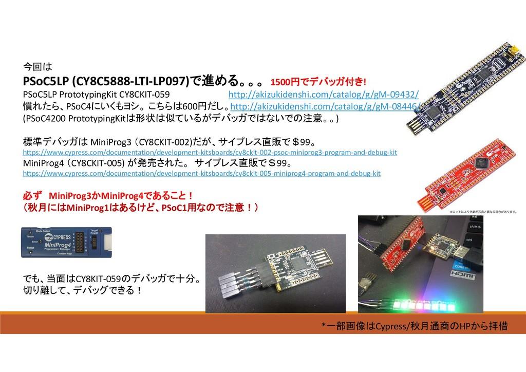 今回は PSoC5LP (CY8C5888‐LTI‐LP097)で進める。。。 1500円でデ...