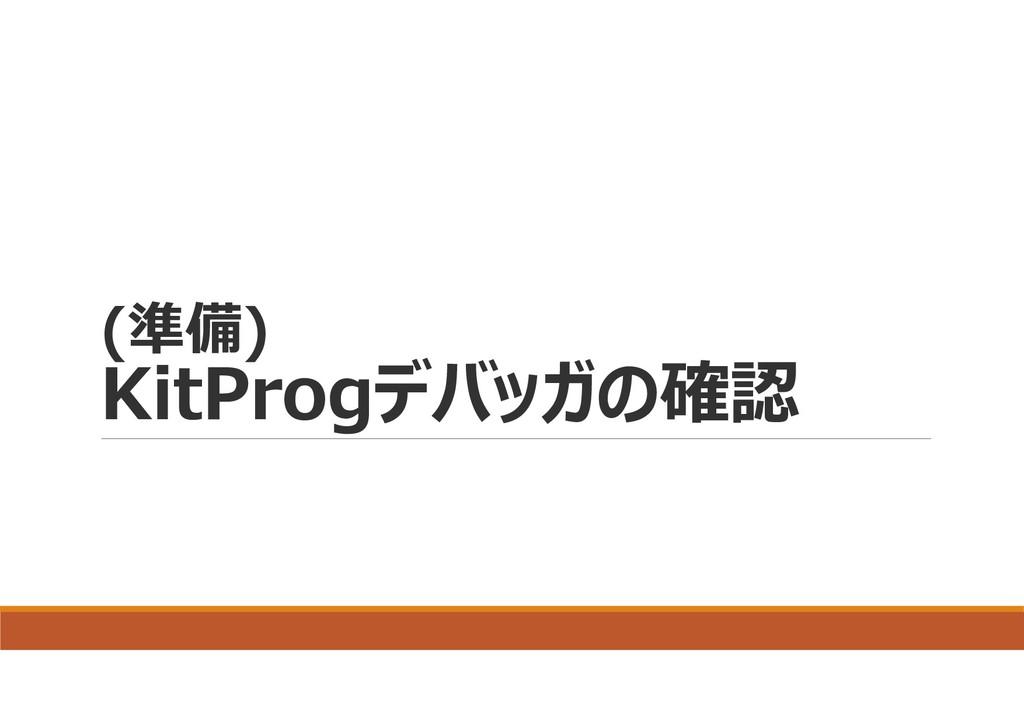 (準備) KitProgデバッガの確認