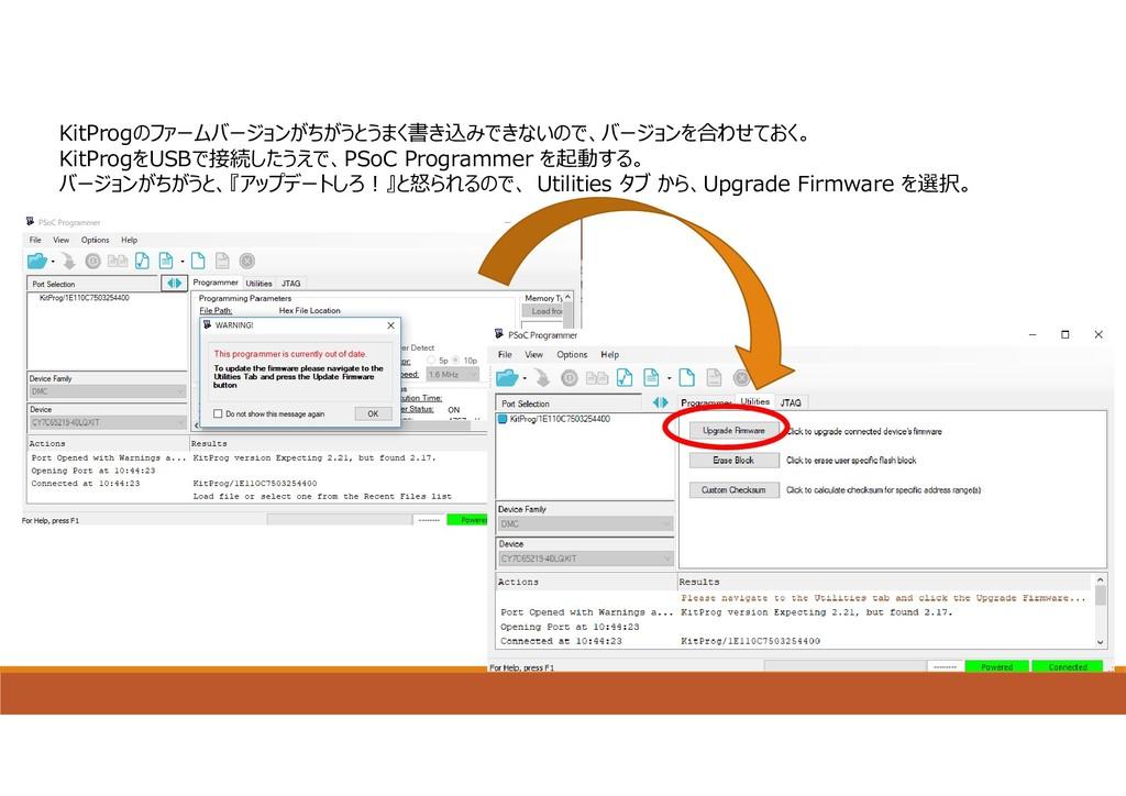 KitProgのファームバージョンがちがうとうまく書き込みできないので、バージョンを合わせてお...