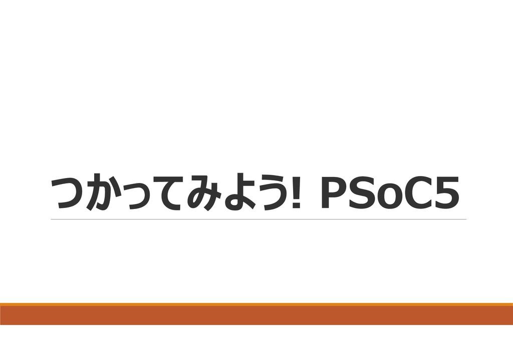 つかってみよう! PSoC5
