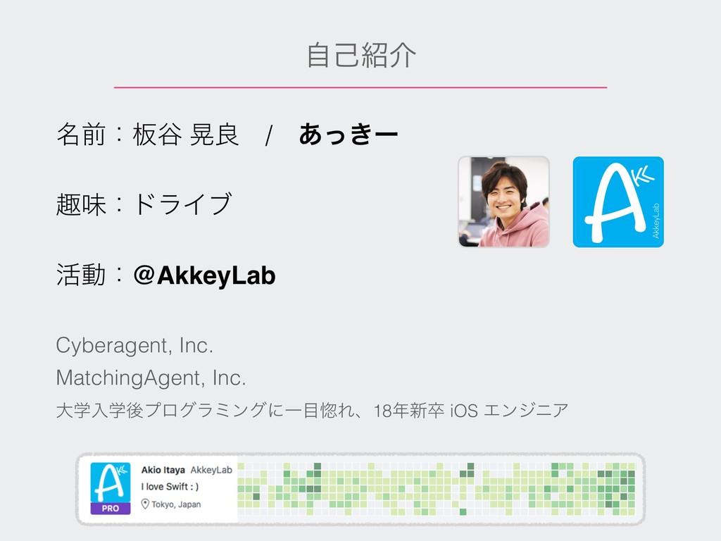 ໊લɿ൘୩ ߊྑɹ/ɹ͖͋ͬʔ झຯɿυϥΠϒ ׆ಈɿ@AkkeyLab Cyberagent...