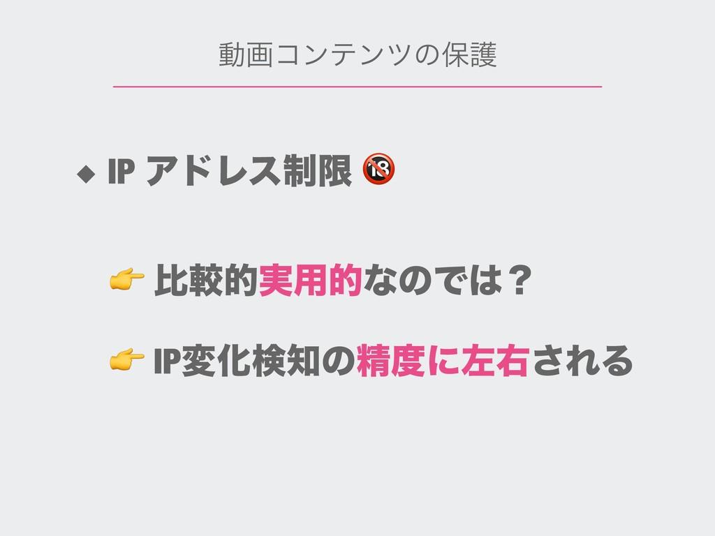 ಈըίϯςϯπͷอޢ ◆ IP ΞυϨε੍ݶ   IPมԽݕͷਫ਼ʹࠨӈ͞ΕΔ  ൺֱత࣮༻...