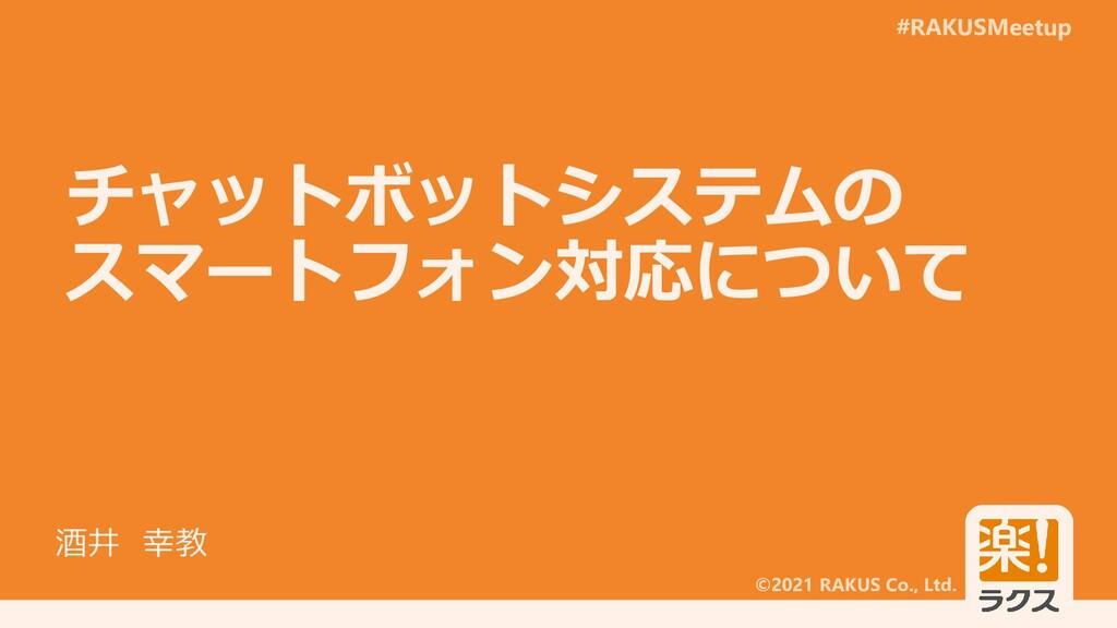#RAKUSMeetup ©2021 RAKUS Co., Ltd. ©2021 RAKUS ...