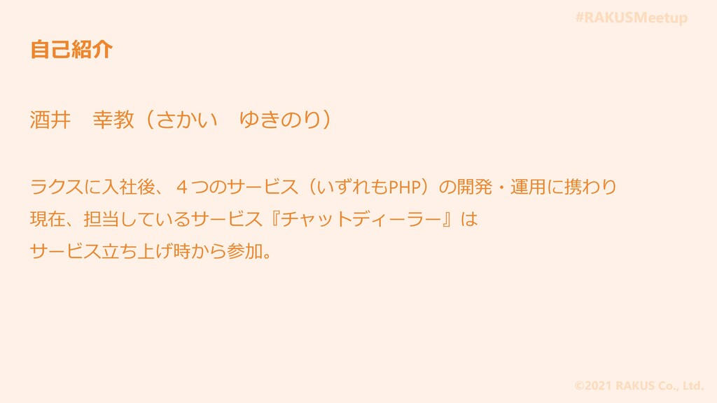#RAKUSMeetup ©2021 RAKUS Co., Ltd. 自己紹介 酒井 幸教(さ...