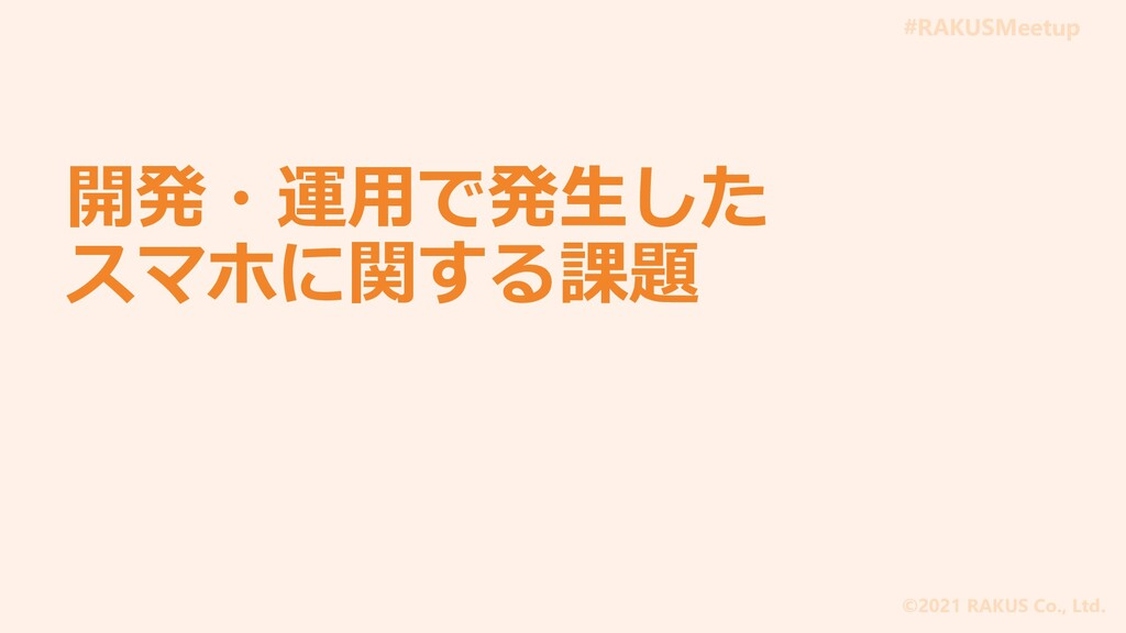 #RAKUSMeetup ©2021 RAKUS Co., Ltd. 開発・運用で発生した ス...