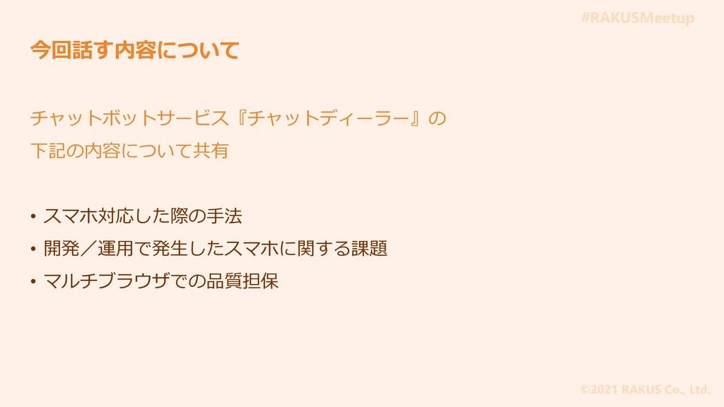 #RAKUSMeetup ©2021 RAKUS Co., Ltd. 今回話す内容について チ...