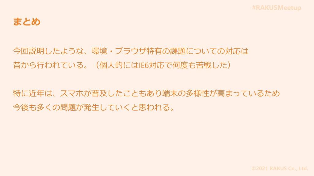#RAKUSMeetup ©2021 RAKUS Co., Ltd. まとめ 今回説明したよう...