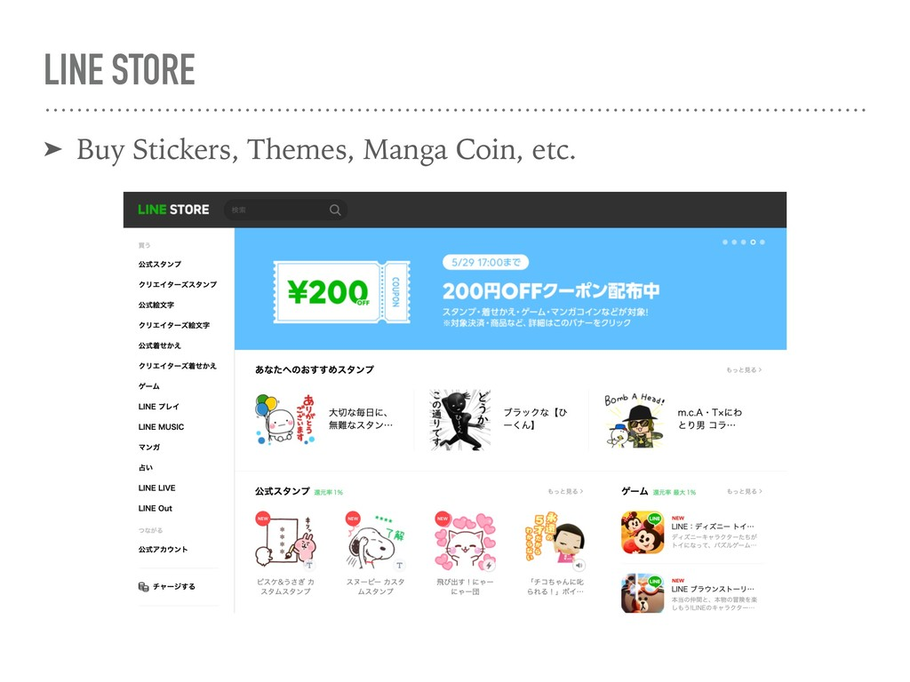 LINE STORE ➤ Buy Stickers, Themes, Manga Coin, ...