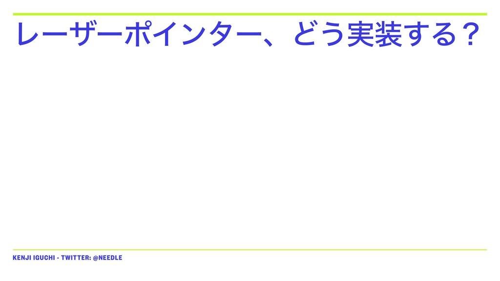KENJI IGUCHI - TWITTER: @NEEDLE ϨʔβʔϙΠϯλʔɺͲ͏࣮͢...