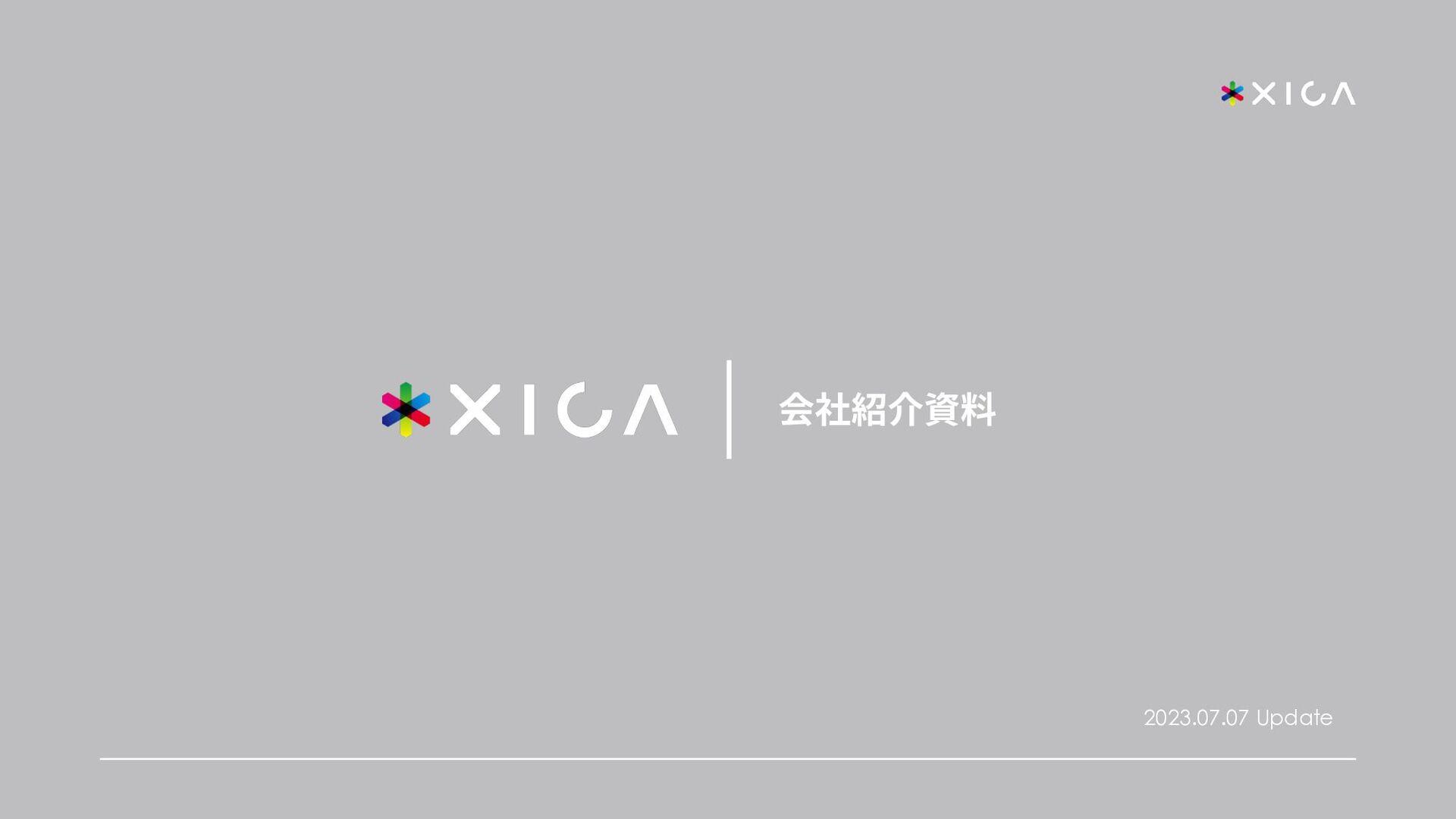 会社紹介資料 2021.8.23 Update