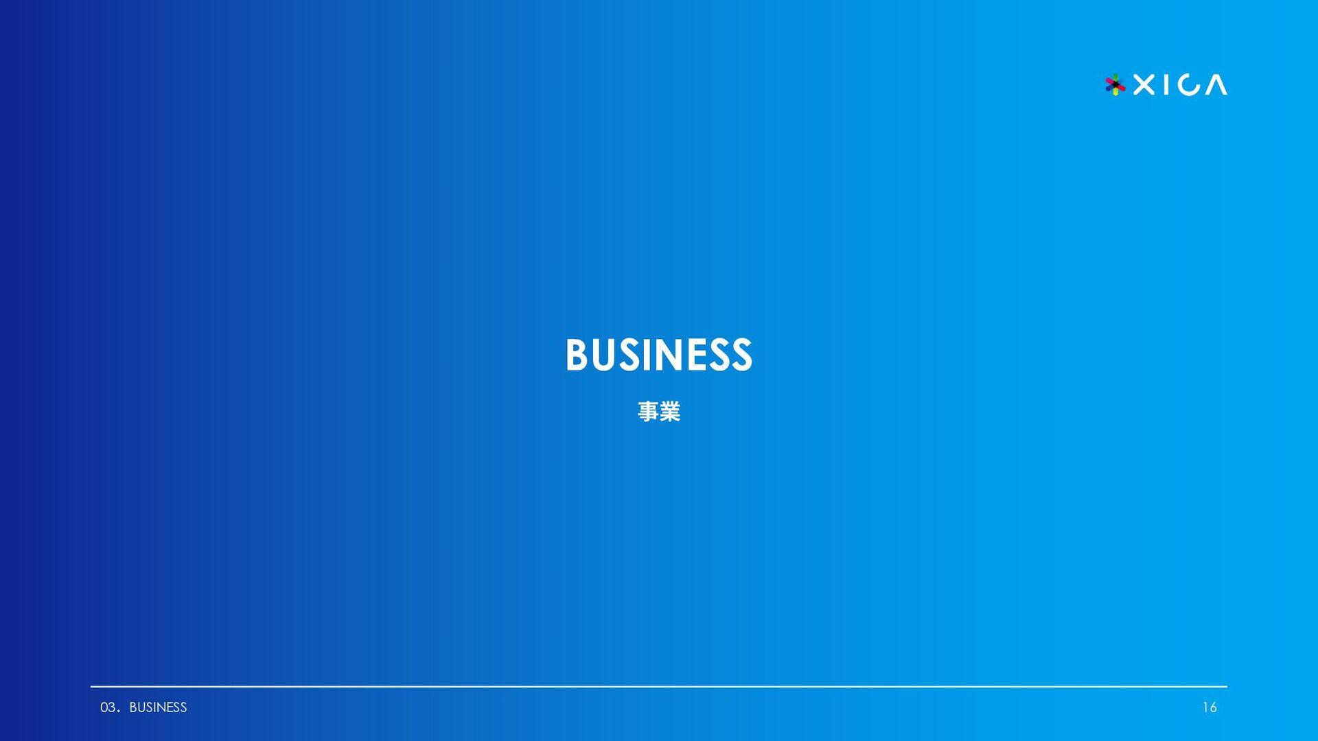 BUSINESS 事業概要 03.BUSINESS 16