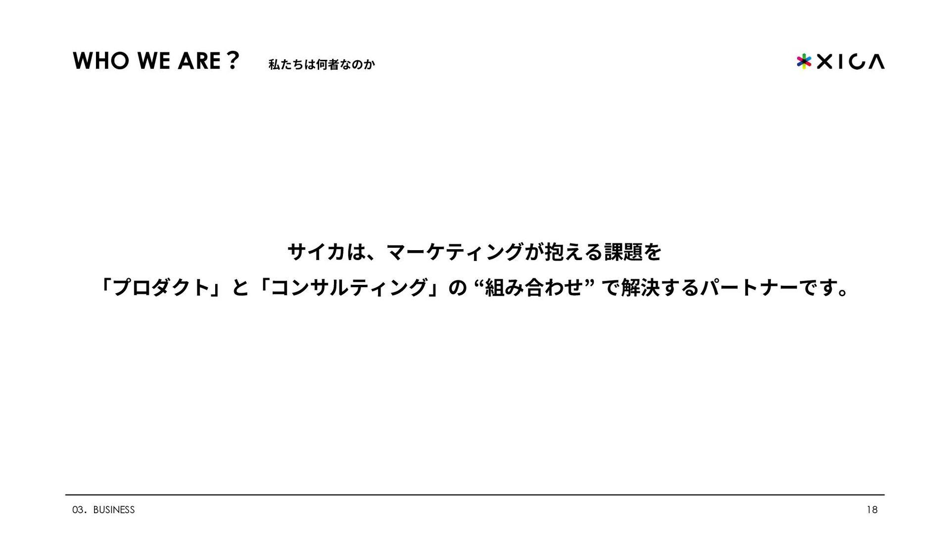 ADVA アドバとは︖ 18 03.BUSINESS ADVA(アドバ)は、 CMデータサイエ...
