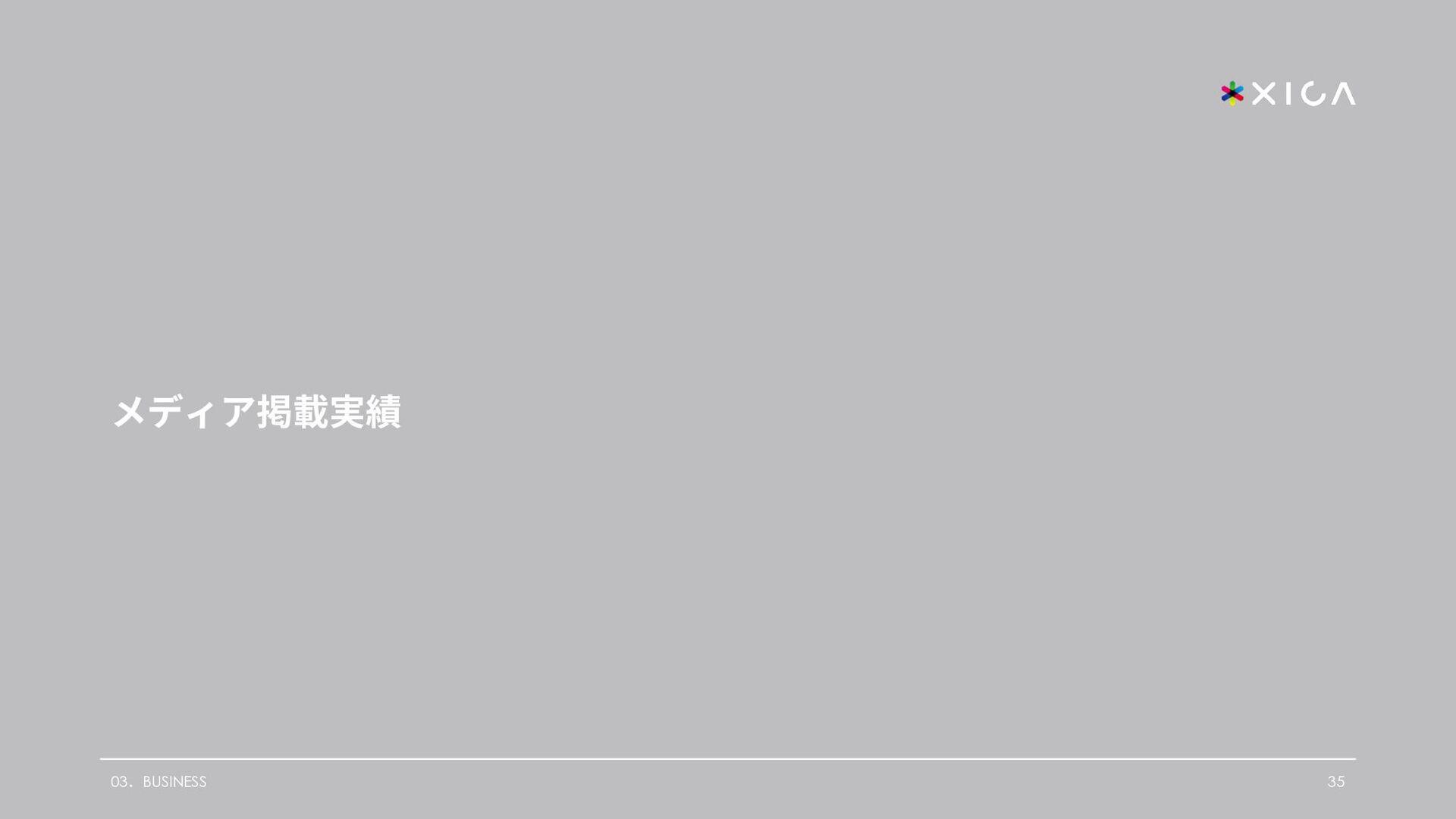 04. ORGANIZATION 35 ORGANIZATION 組織/働き⽅