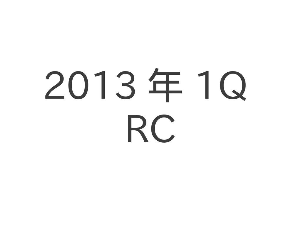2013 年 1Q RC