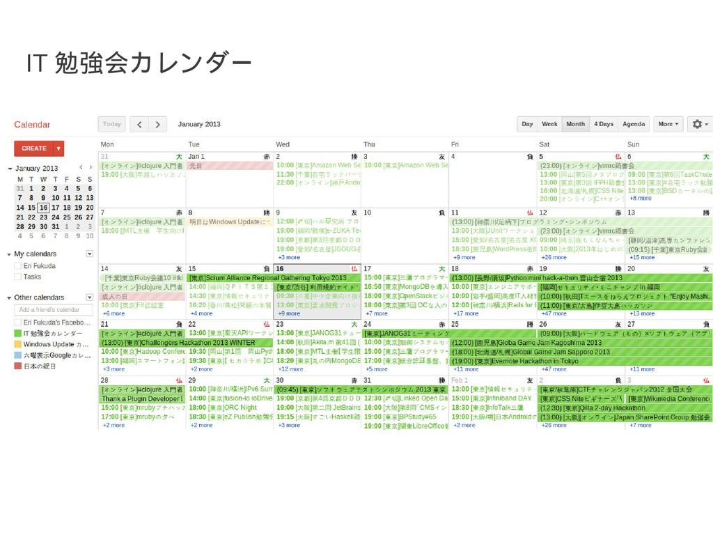 IT 勉強会カレンダー