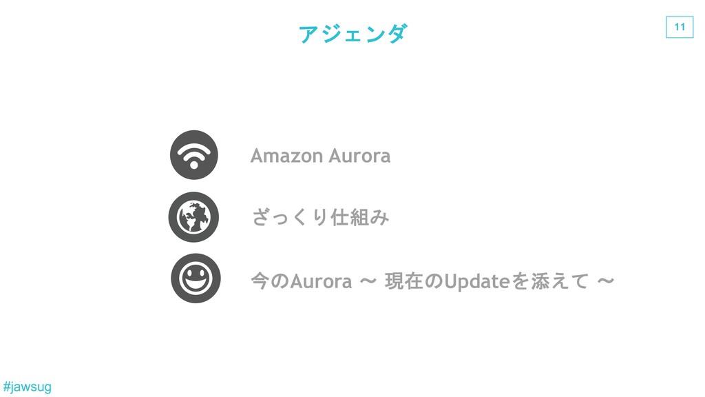 11 #jawsug Amazon Aurora   Aurora  ...