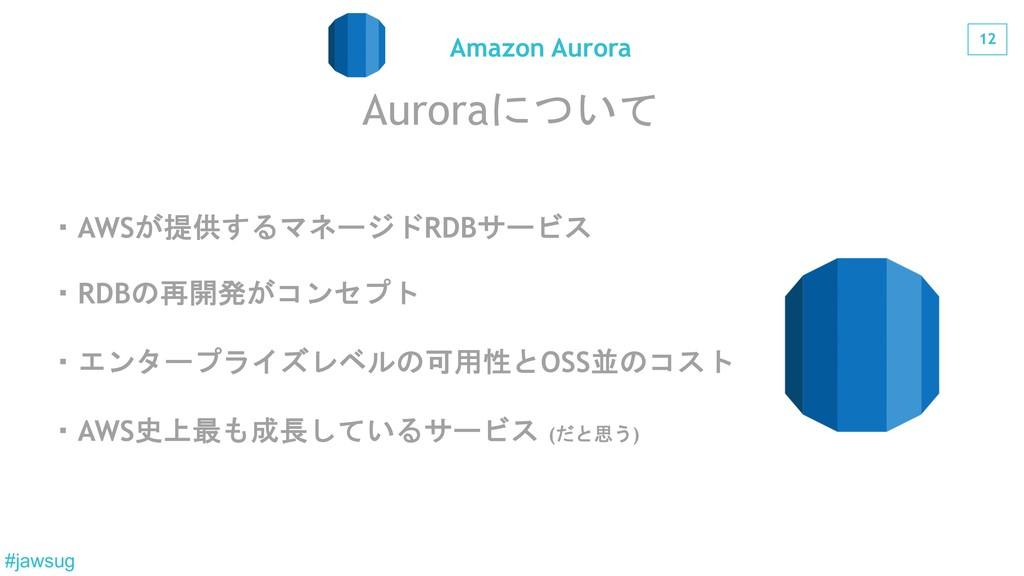 "12 #jawsug Amazon Aurora ""AWS-&#RDB# ..."