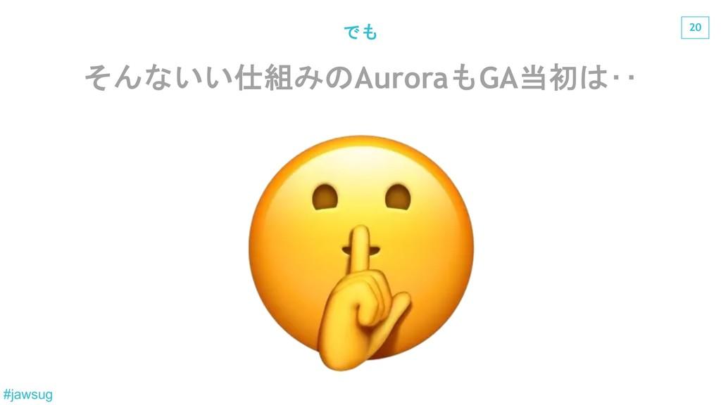 20 #jawsug  Aurora GA