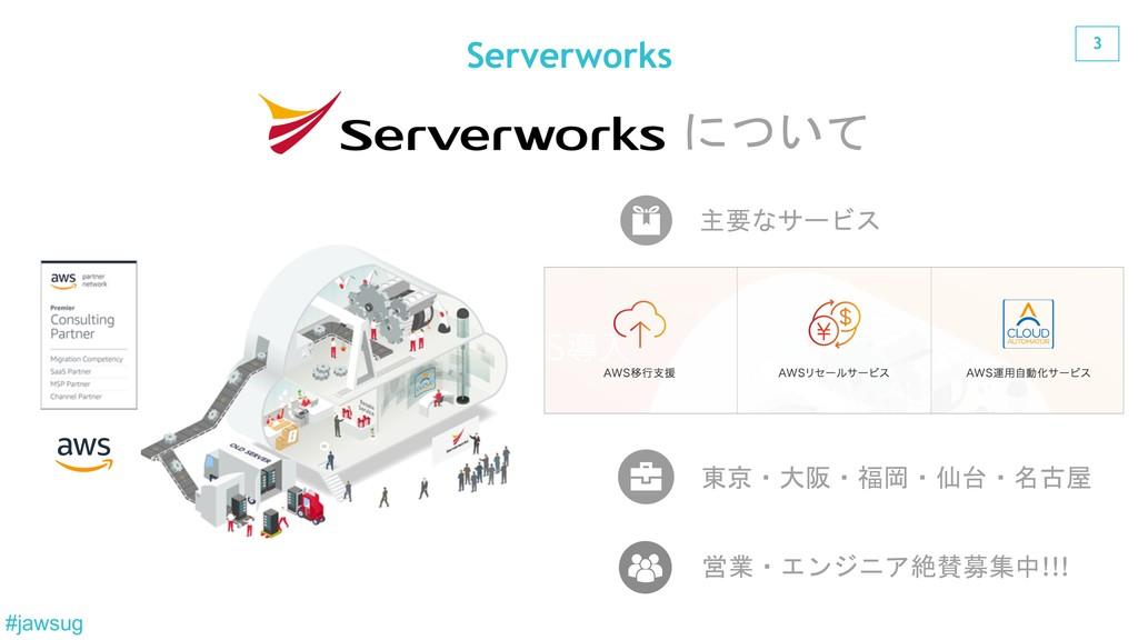"3 #jawsug  Serverworks    ""..."