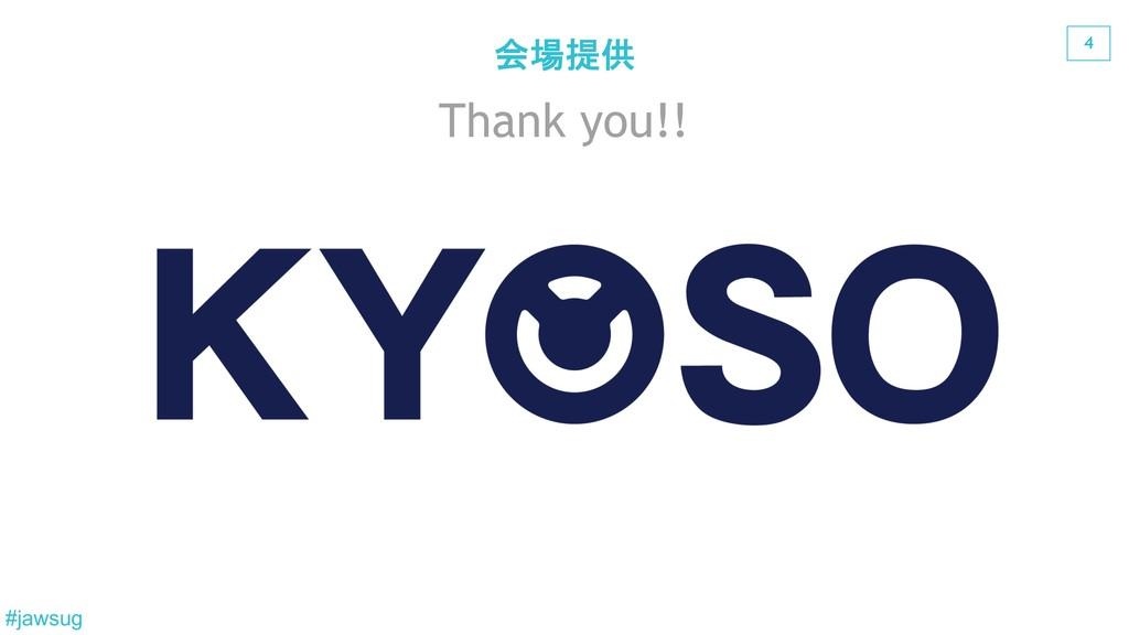 4 #jawsug Thank you!!