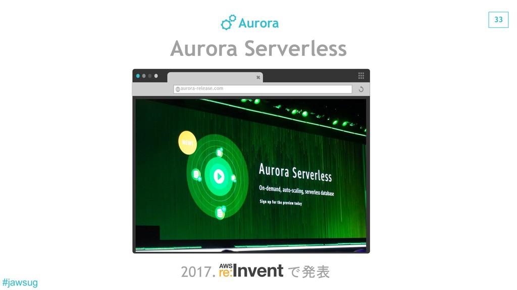 33 #jawsug Aurora Serverless Aurora aurora-rele...