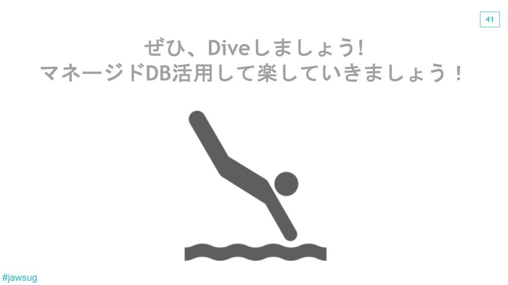 41 #jawsug Dive  ! DB