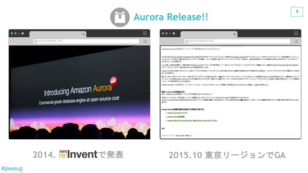 9 #jawsug Aurora Release!! 2014.    aurora-rel...