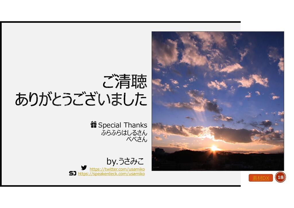 18 素材DX Special Thanks ふらふらはしるさん べべさん https://t...