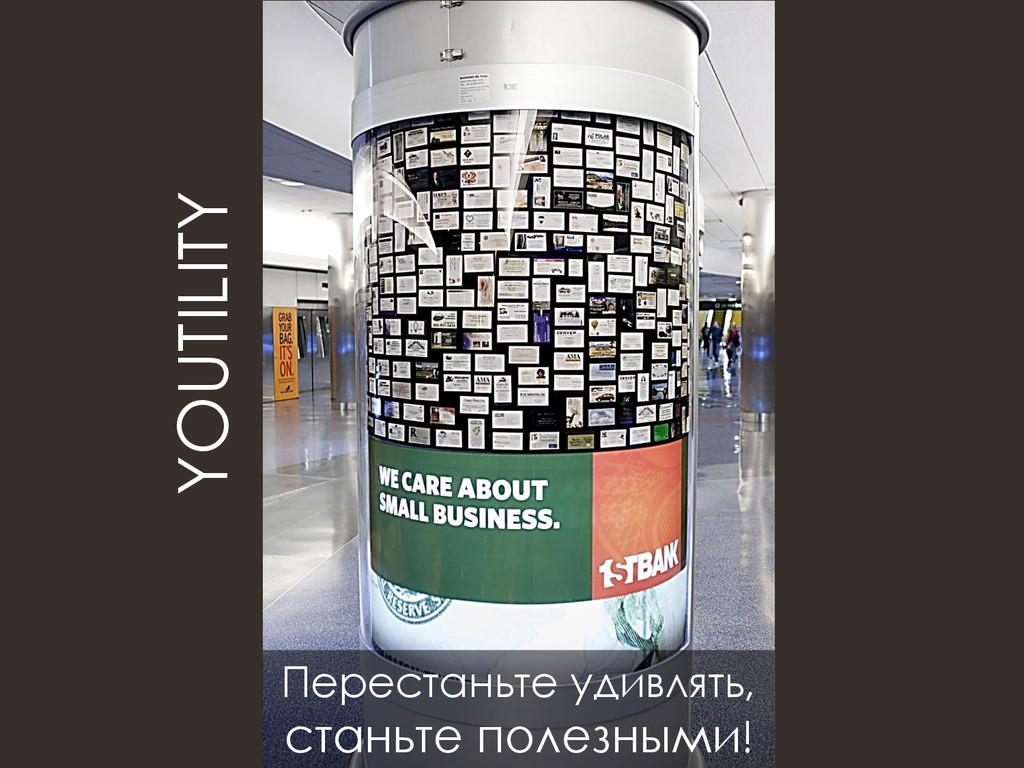 YOUTILITY б !