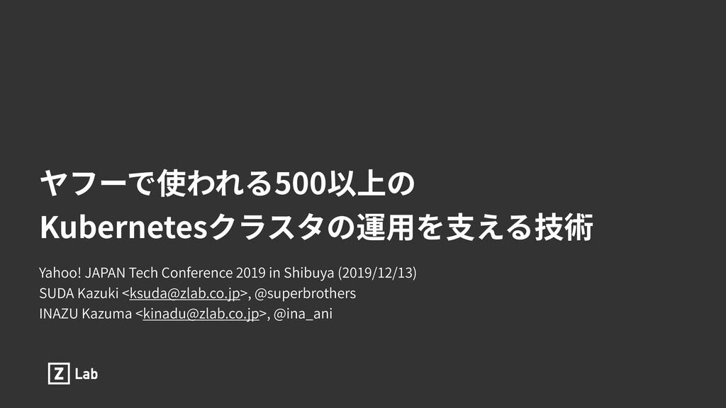 Yahoo! JAPAN Tech Conference 2019 in Shibuya (2...