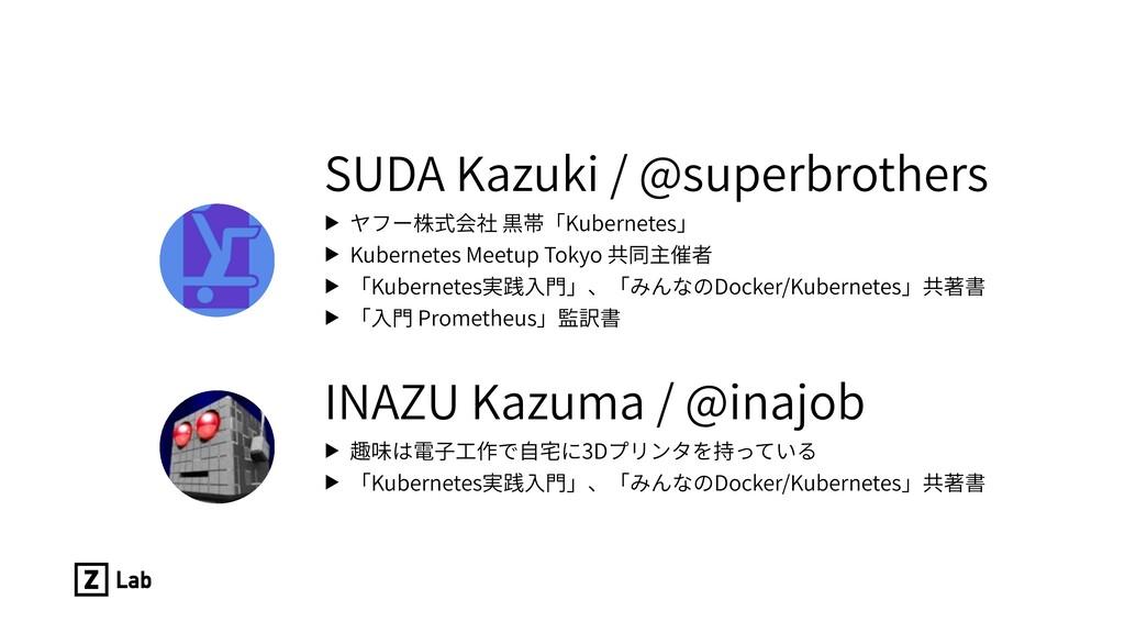 SUDA Kazuki / @superbrothers ▶ ヤフー株式会社 黒帯「Kuber...