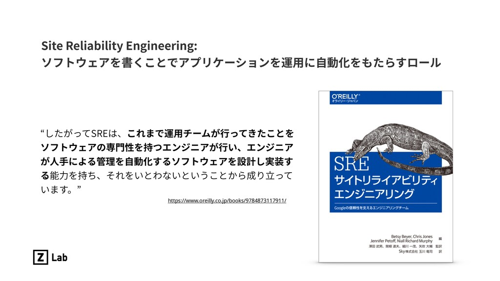 Site Reliability Engineering: ソフトウェアを書くことでアプリケー...