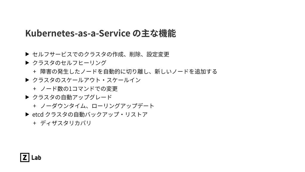 Kubernetes-as-a-Service の主な機能 ▶ セルフサービスでのクラスタの作...