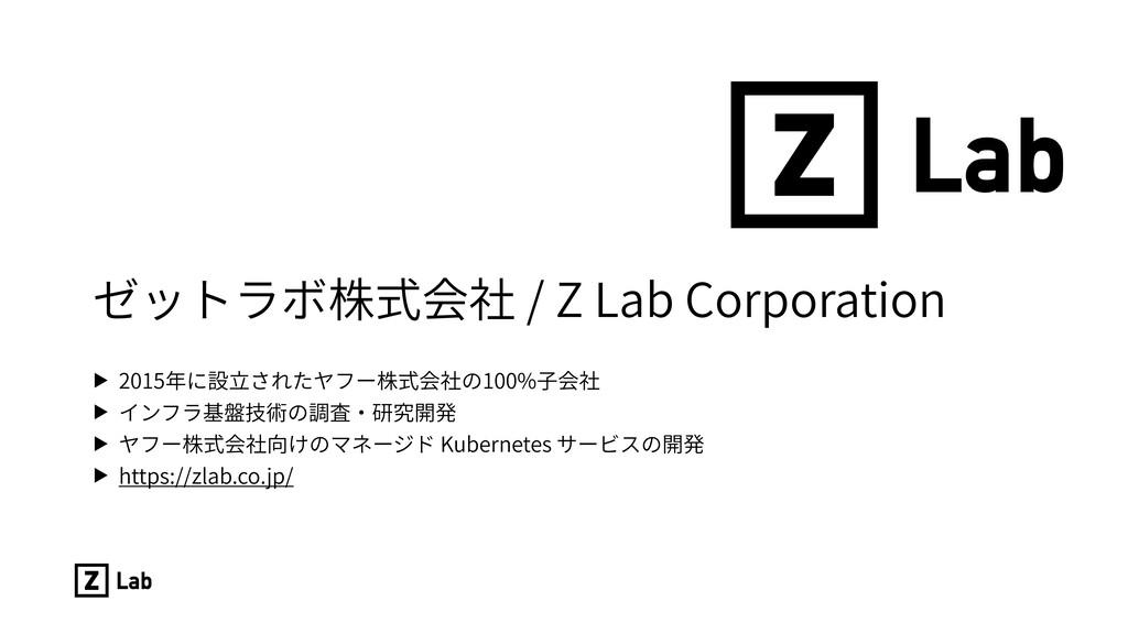 ゼットラボ株式会社 / Z Lab Corporation ▶ 2015年に設⽴されたヤフー株...