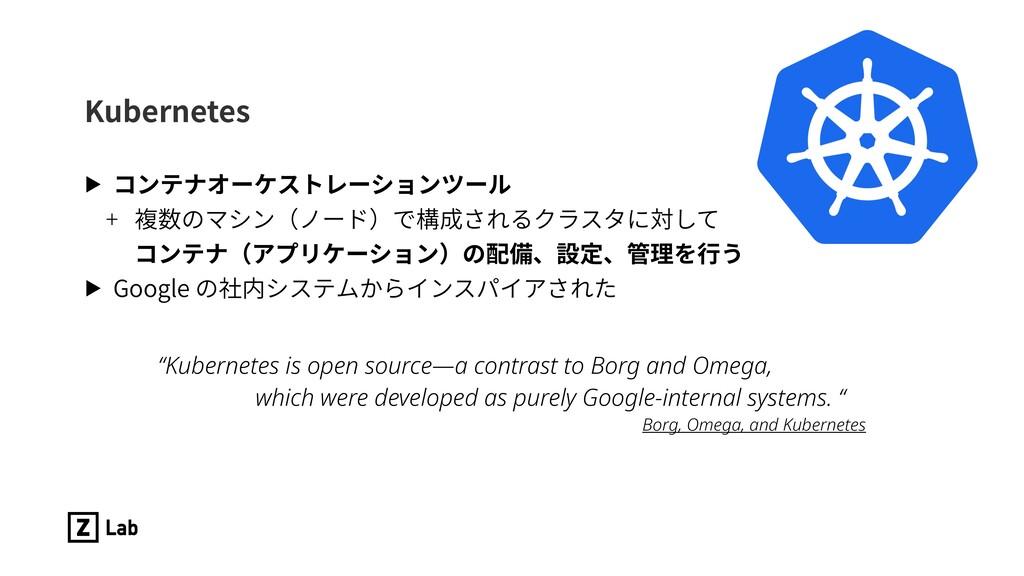 Kubernetes ▶ コンテナオーケストレーションツール + 複数のマシン(ノード)で構成...
