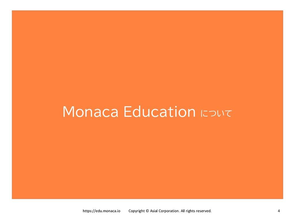 https://edu.monaca.io Copyright © Asial Corpora...