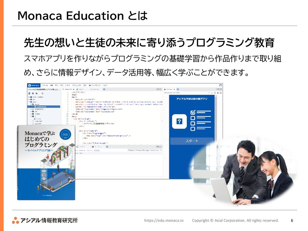 6 Monaca Education とは https://edu.monaca.io Cop...