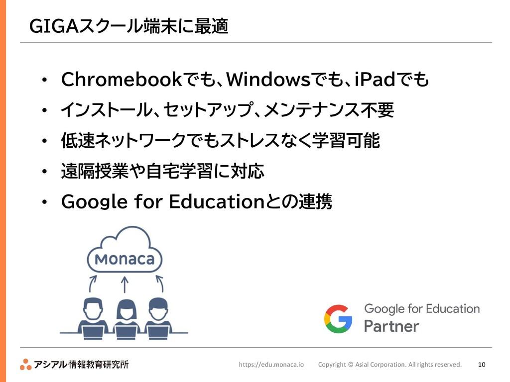 アシアルについて 10 GIGAスクール端末に最適 • Chromebookでも、Window...