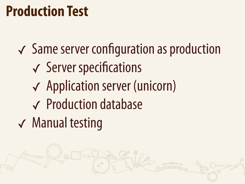 Production Test ✓ Same server con guration as p...
