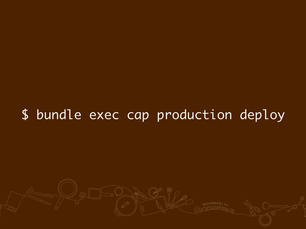 $ bundle exec cap production deploy