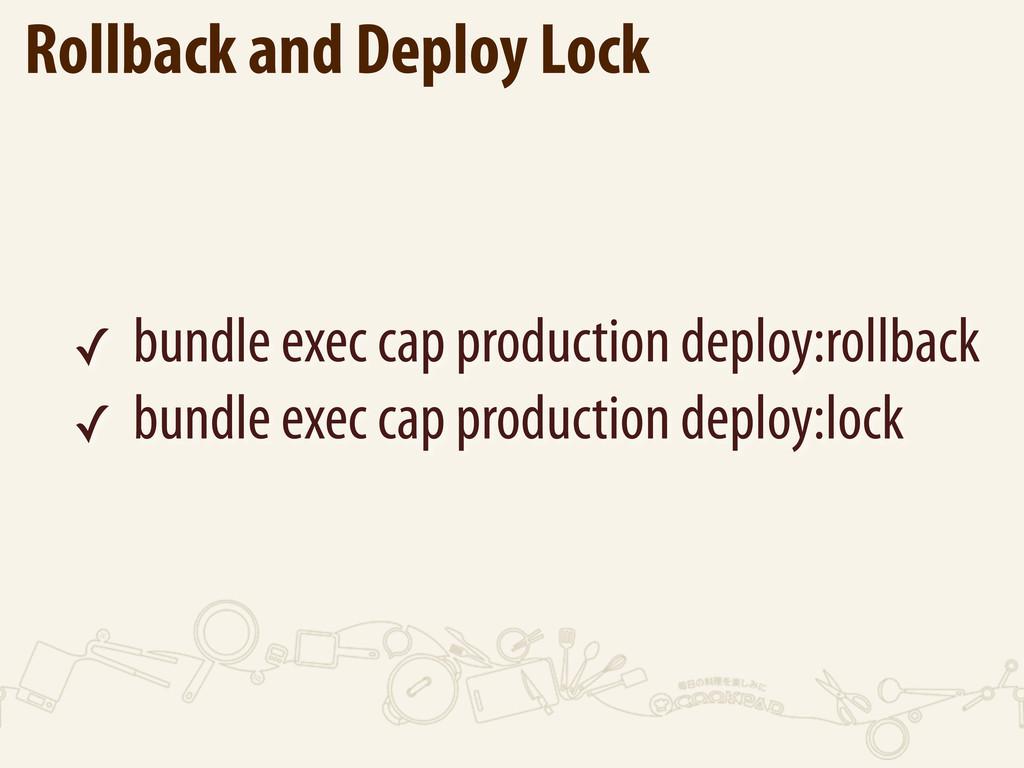 Rollback and Deploy Lock ✓ bundle exec cap prod...