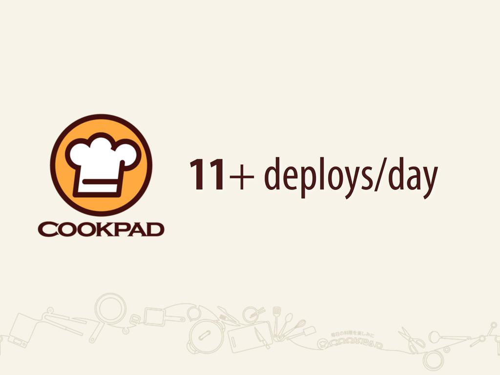 11+ deploys/day